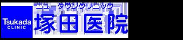 ニュータウンクリニック塚田医院は内科・循環器内科クリニックです(上越市)
