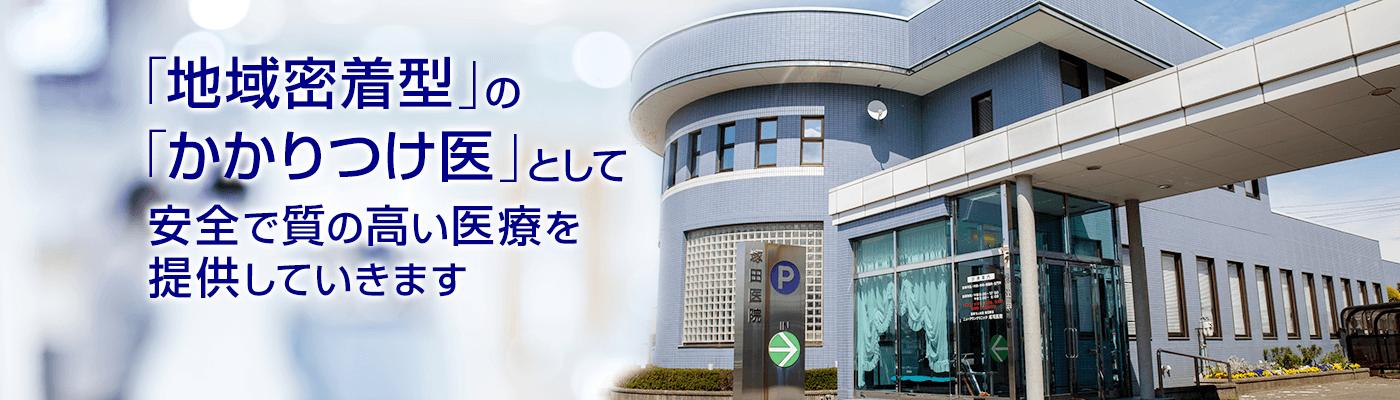 ニュータウンクリニック塚田医院